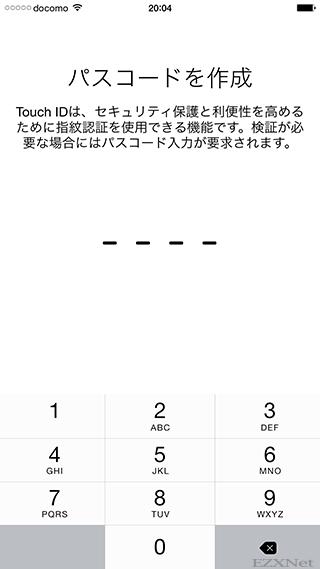 iPhoneのロックを解除する為のパスコードを作成します