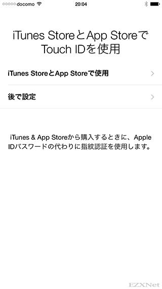 アプリや音楽の購入時にTouch IDを使うか選択します。