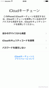 iCloudキーチェーン