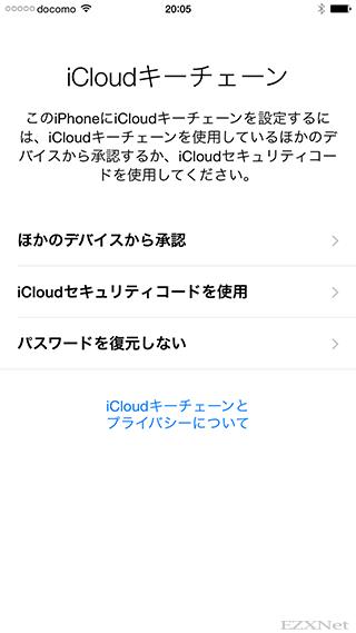 iCloudに保存されているキーチェーンアクセス情報をiPhoneで使用するか選択します。