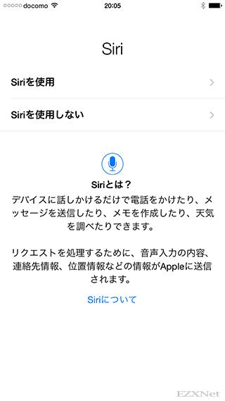 iPhoneに話しかけて自動で調べる機能を使うか選択します。