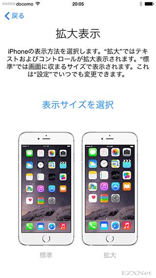 iPhoneのディスプレイで使用する機能です。ディスプレイに表示されるテキストやアプリのアイコンのサイズを好みに合わせて選択します。