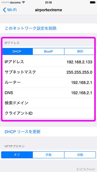 現在iPhoneが接続しているWi-Fiネットワークのネットワーク情報が表示されます。 IPアドレスの項目ではIPアドレスの取得方法が選択できるようになっていて「DHCP」のタブが選択されていればDHCPサーバから自動的にIPアドレスを割り当てられるようになります。