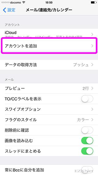 アカウントの項目にある「アカウントを追加」をタップします。