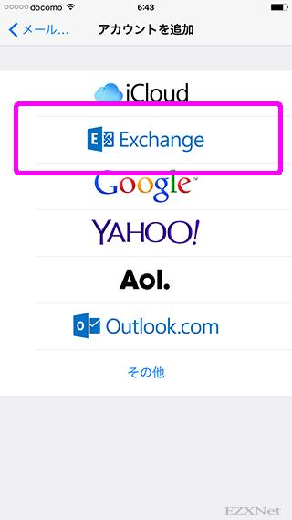 追加をするアカウントの種類を選択します。ここでは「Exchange」を選択します