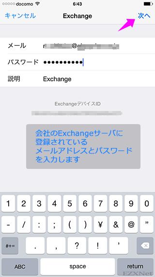 メールの項目にはExchangeサーバで利用しているメールアドレス、パスワードにはメールアドレスに関連付けされているパスワードを入力し右上の「次へ」をタップします。