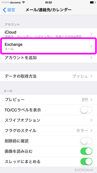 Exchangeメールアカウント作成されるとアカウントに追加されます。
