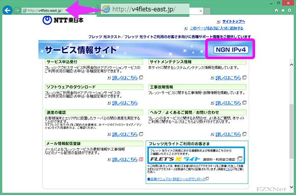 インターネットブラウザを開いてアドレス入力バーに「http://v4flets-east.jp」と入力して「サービス情報サイト」に接続されるか確認します。