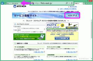 IPv6サービス情報サイト
