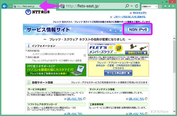 IPv6通信を使ったhttp://flets-east.jp/のサービス情報サイト