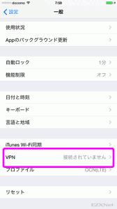 iPhoneVPN設定3