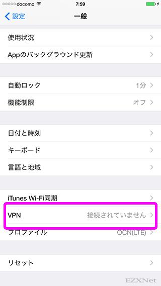 「VPN」をタップします