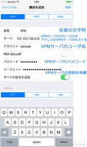 VPN接続プロファイルの作成