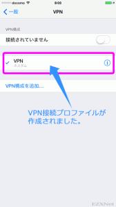 VPNプロファイル