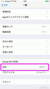 VPNネットワークの詳細2