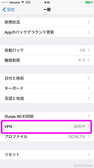 「VPN」をタップします。