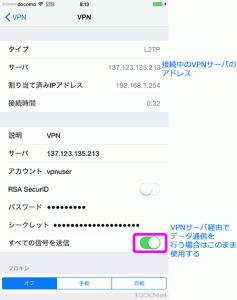 VPNネットワーク上のIPアドレスの確認