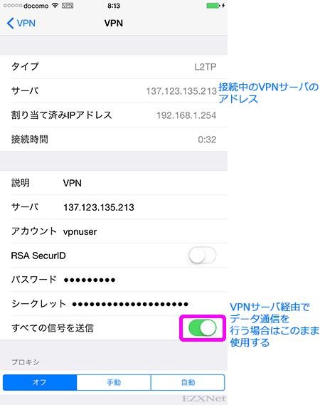 VPNネットワーク上でのIPアドレス等の情報の確認とVPNサーバを経由して通信を行うか設定ができます。