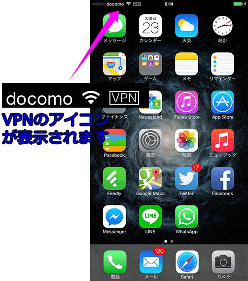 VPNネットワークに接続している間はディスプレイ上部に「VPN」のアイコンが表示されます
