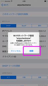 Wi-Fi削除4