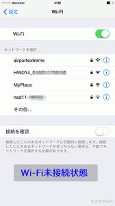 Wi-Fi削除5
