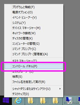 デスクトップ画面左下のWindowsアイコンで右クリックをし「コントロールパネル」を選択します