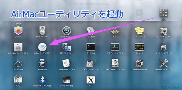 AirMacユーティリティを起動します。