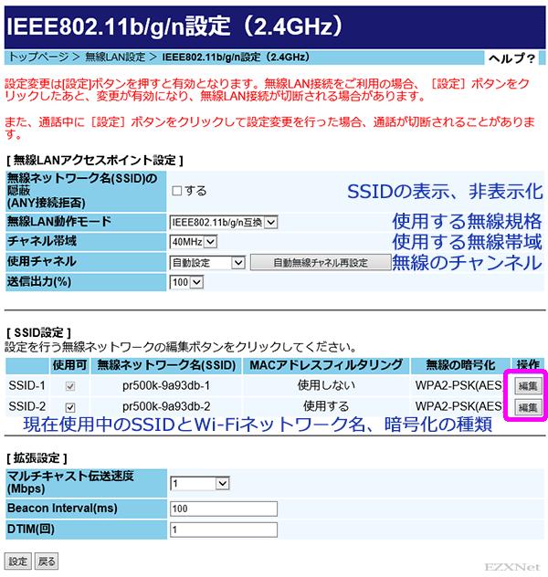 [SSID設定]のSSID-2またはSSID-1にある「操作」欄の[編集]をクリックします
