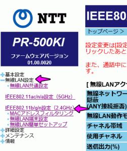 左メニューの「IEEE802.11b/g/n(2.4GHz)」をクリックします