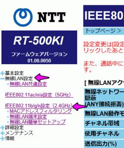 左メニューの「IEEE802.11b/g/n(2.4GHz)」をクリックします。