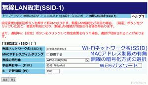 SSID-1でWi-Fiネットワーク名、事前共有キーでWi-Fiのパスワードの変更が可能です。