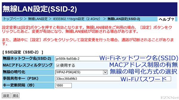 SSID-2でWi-Fiネットワーク名、事前共有キーでWi-Fiのパスワードの変更が可能です。