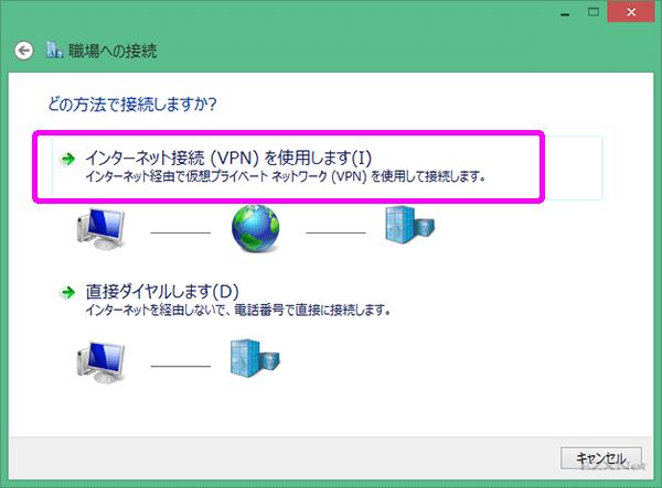 「インターネット接続(VPN)を使用します」を選択します。