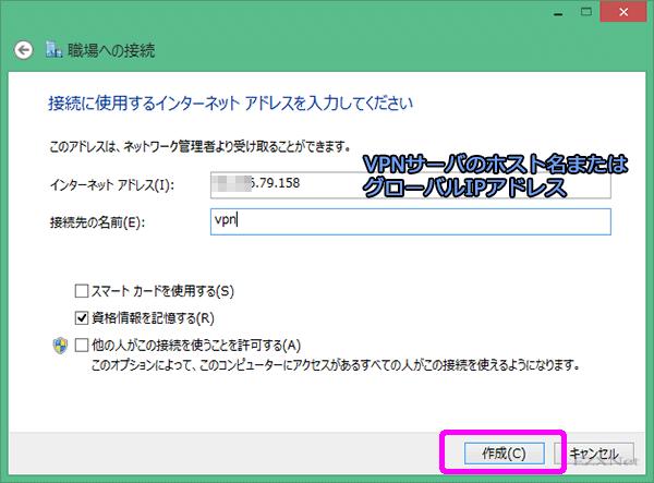 インターネットアドレスにはVPNサーバのアドレスを入力します。DDNSサービスを使用されている場合はそのドメインを入力し、グローバルIPアドレスを使って接続する場合はグローバルIPアドレスを入力します。