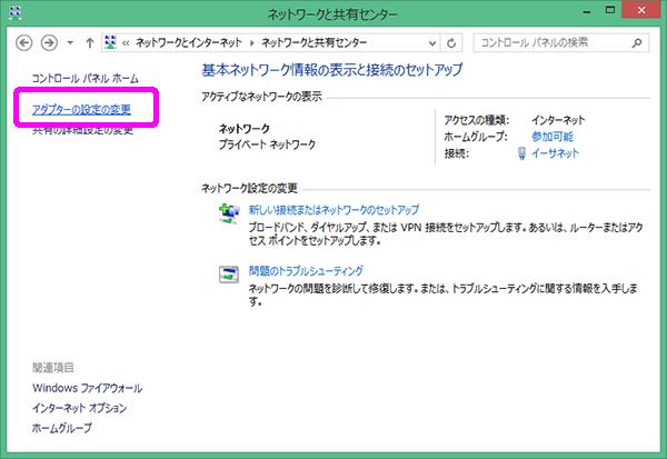 「ネットワークと共有センター」の画面左に表示されている「アダプターの設定の変更」をクリックします