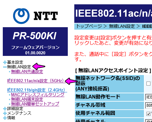 左メニューの「IEEE802.11ac/n/a設定(5GHz)」をクリックします