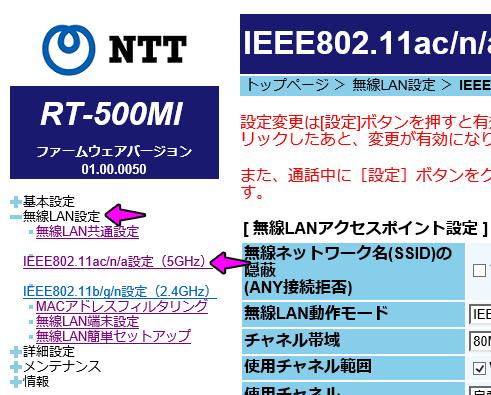 左メニューの「IEEE802.11ac/n/a設定(5GHz)」をクリックします。