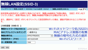 SSID-3でWi-Fiネットワーク名、事前共有キーでWi-Fiのパスワードの変更が可能です。