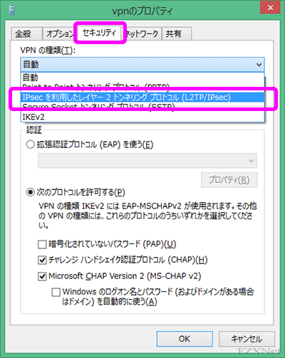 「IPsecを利用したレイヤー2トンネリングプロトコル(L2TP/IPsec)」を選択しています。
