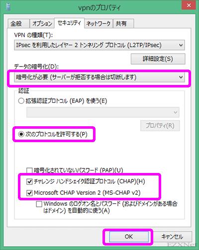 認証で使用するプロトコルの設定では「次のプロトコルを許可する」にチェックをつけて「チャレンジングハンドシェイク認証プロトコル(CHAP)」と「Microsoft CHAP Version2(MS-CHAP v2)」を有効にしています