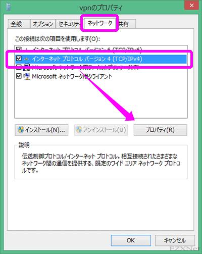 「インターネットプロトコルバージョン 4(TCP/IP)」を選択し「プロパティ」をクリックします。