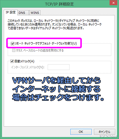 「IP設定」タブの「リモートネットワークでデフォルトゲートウェイを使う」のチェックボックスにチェックを付けるとVPN接続をしている間はVPNサ