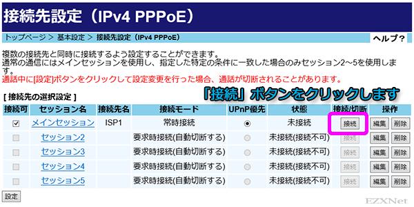 「接続」ボタンをクリックしPPPoE接続を実行します