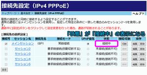 接続先設定で入力した値に誤りがなくプロバイダの認証が通ると「状態」が「接続中」の表示に切り替わりPPPoE接続が確立された状態になります