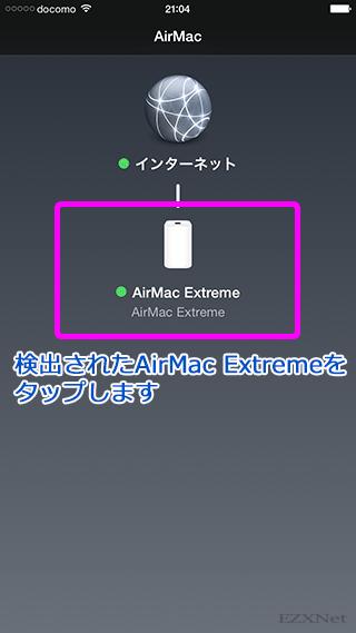 AirMacユーティリティ上で検出したAirMac Extreme 802.11acを選択します