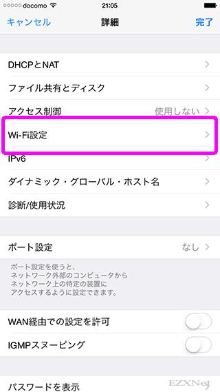「Wi-Fi設定」をタップします