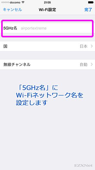 「5GHz名」をタップして5GHz帯で使用するWi-Fiネットワーク名(SSID)の設定をします