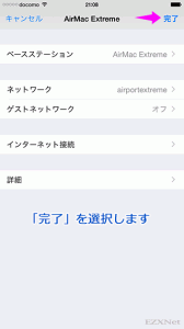 touch_finish_airport