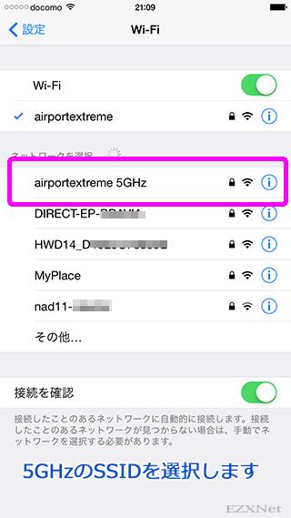 設定をした5GHzのWi-Fiネットワーク名SSIDを選択します。