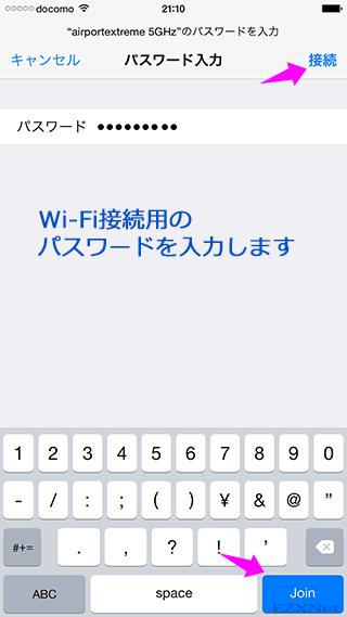 Wi-Fi接続用のパスワードを入力します
